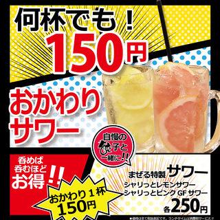 150円でおかわりサワー!