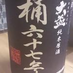 日本酒バー オール・ザット・ジャズ - 大盃 桶六十七号
