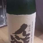 日本酒バー オール・ザット・ジャズ - イモリ谷