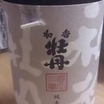 日本酒バー オール・ザット・ジャズ - 和香牡丹