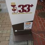 33+コーヒー -