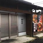 桜木屋 -