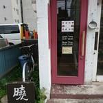 曉 - 店舗入口