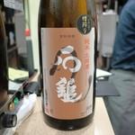 よし春 - 石鎚 純米土用酒