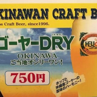 【札幌市内ではここだけ!!!】ゴーヤ―DRYの樽生あります!