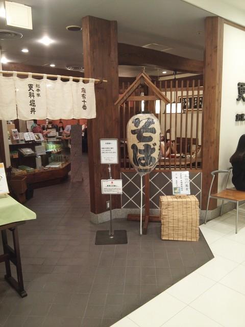 更科堀井 立川店 - 外観・入口