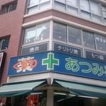 やまの - 昭和通り沿い、薬屋の上