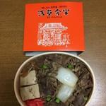 浅草今半 - 牛肉弁当 1295円