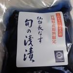 岡田の仙台長なす漬本舗 - 1袋:130g(約10本位)