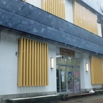 岡田の仙台長なす漬本舗 - 卸町の本店外観