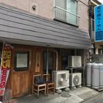 煮干鰮らーめん 圓 - 煮干鰮らーめん 圓(えん)(東京都八王子市横山町)外観