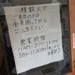 煮干鰮らーめん 圓 - 煮干鰮らーめん 圓(えん)(東京都八王子市横山町)営業時間