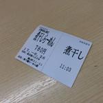 煮干鰮らーめん 圓 - 煮干鰮らーめん 圓(えん)(東京都八王子市横山町)食券