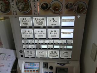 煮干鰮らーめん 圓 - 煮干鰮らーめん 圓(えん)(東京都八王子市横山町)券売機
