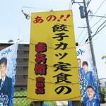 赤兵衛 - 福岡空港エリアを通過するときに、ずいぶん前から気になっていた看板です。