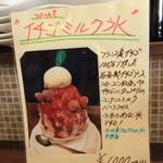 tata - イチゴミルク氷