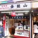 金龍山浅草餅本舗 - 入口