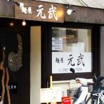 麺屋 元武 - 店舗外観