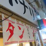 東京タンメン トナリ - 外観