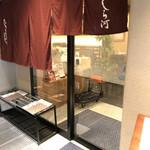 うなぎ和食 しら河 - ビルの一階にあるお店の入り口
