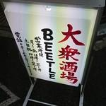大衆酒場 BEETLE -