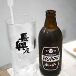長興屋 - ホッピー¥450