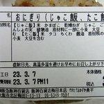 おかずや煮平 - じゃこ飯とたこ飯で378円です。