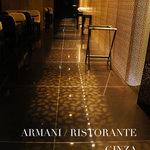 アルマーニ リストランテ銀座 -