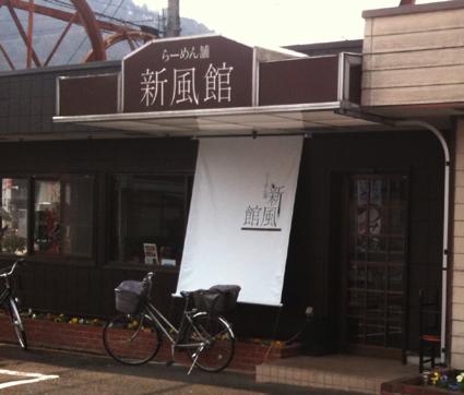 麺や 新風館