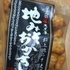大黒屋 - 料理写真:地味噌おかき
