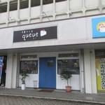 洋菓子工房 queue - 志徳団地一階の商店街にある洋菓子店です。