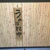 鳥貴族 本厚木2号店