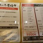 焼肉ホルモンブンゴ - メヌー②