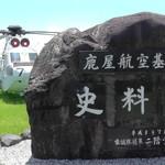 70757248 - 敷地内に併設されている鹿屋航空基地資料館