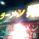 ラーメン翔 - 看板
