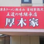 70762698 - 吉村家の息子さんの店