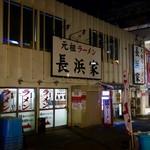 はかたや - [2017/07]本当の目的地だった元祖ラーメン長浜家(通称・家2)は繰り上げで閉店してました。