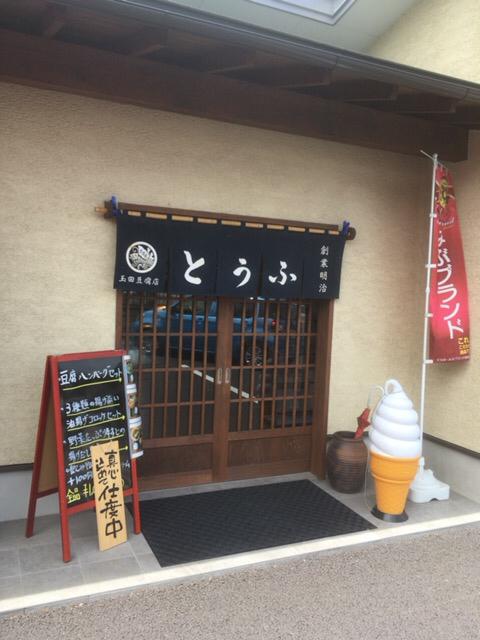 玉田豆腐店 name=