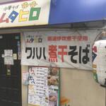 中華そば ムタヒロ 1号店 -