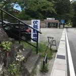 うづらや - お店の駐車場に利用可能という、入り口の階段のすぐ側にある駐車場。