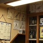 多津味 - 店内にはズラリ サイン色紙