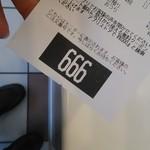 70767693 - ダミヤン!!