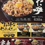 伝説のすた丼屋 - メニュー1