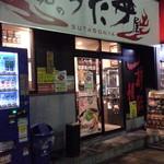 伝説のすた丼屋 - 閉店間際の外観