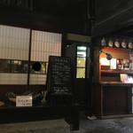 くらかふぇ糀's - カフェは酒蔵内部に併設