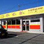 中国料理 珍味軒 - 三洋電機 北東門そば