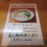麺や七福 - 蒸し鶏のラーメンPOP