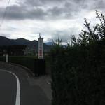 ほうとう処 慶千庵 - 駐車場への道