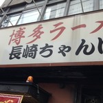 ほんじん - 外観1 博多ラーメンと長崎ちゃんぽんを両方推しているいる店は珍しい笑 2017/07/24