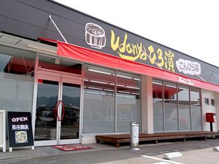 うどんや ひろ濱 琴平店 - ひろ濱うどん こんぴら店